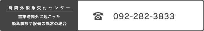 時間外緊急受付センター:092-282-3833