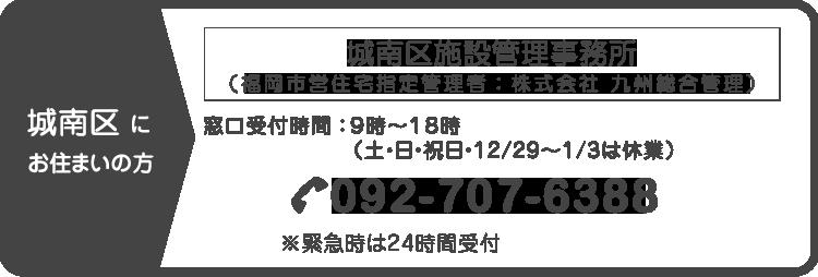 城南区施設管理事務所:092-707-6388