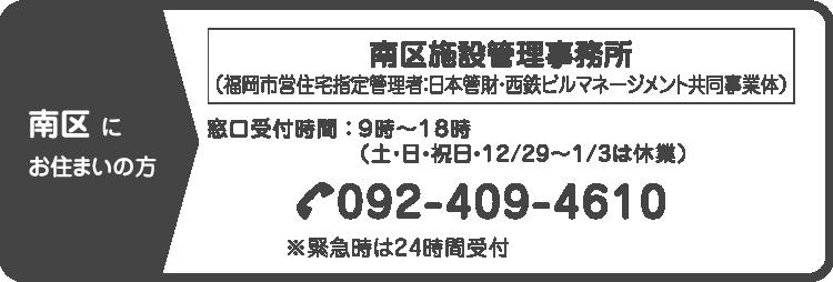 南区施設管理事務所:092-409-4610