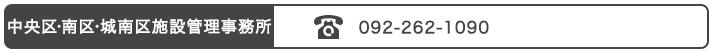 中央区施設管理事務所:092-262-1090