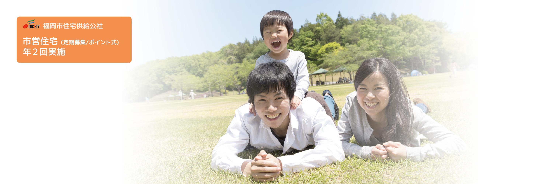 福岡市住宅供給公社  福岡市住宅供給公社は、地方住宅供給公社法に基づいて「居住環境の良好な住宅」を供給することを目的に福岡市が設立しました。